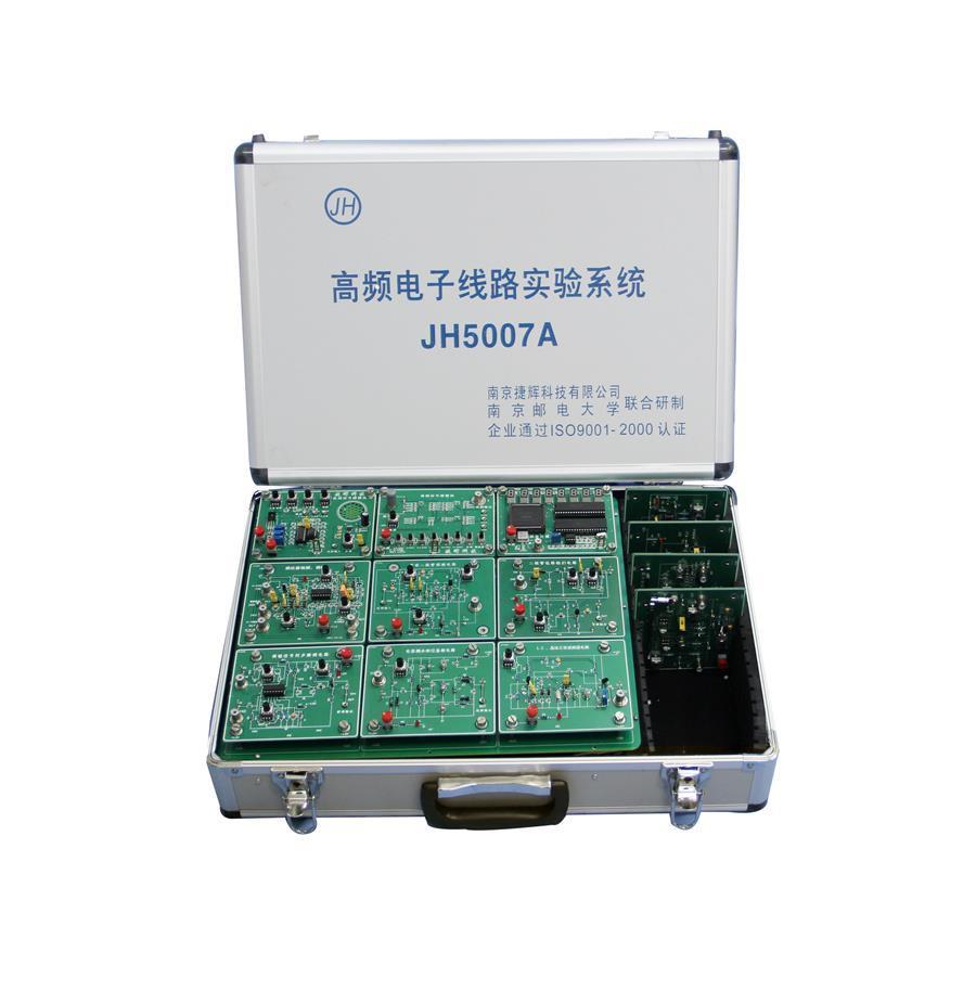 高頻電路實驗箱
