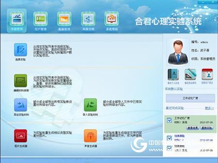 心理教學系統,具有E-Prime通信功能的心理實驗教學軟件