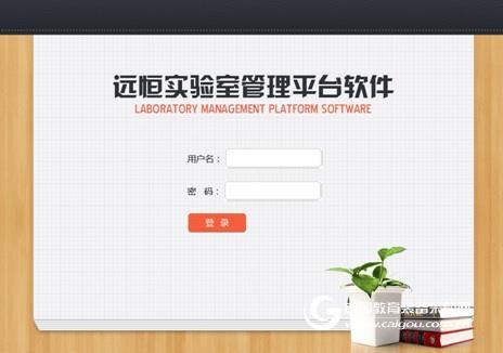 《實驗室管理平臺》