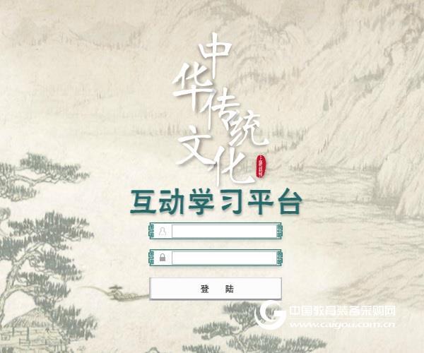 《中華傳統文化互動學習平臺》