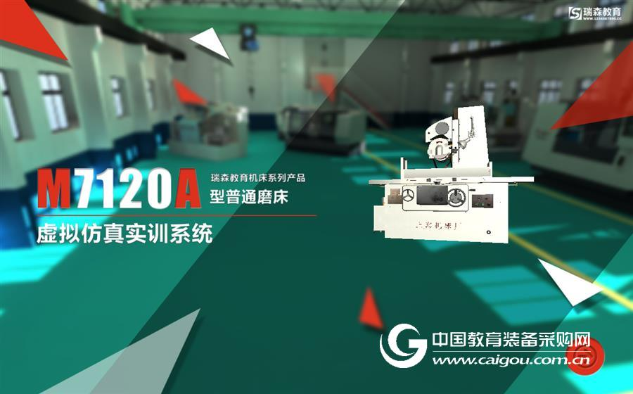 M7120A型普通磨床虛擬現實實訓系統