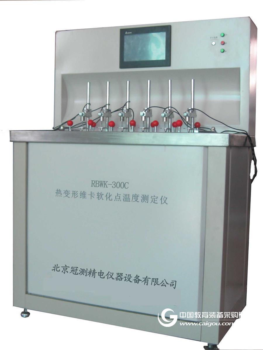 熱變形溫度維卡軟化點溫度測試儀