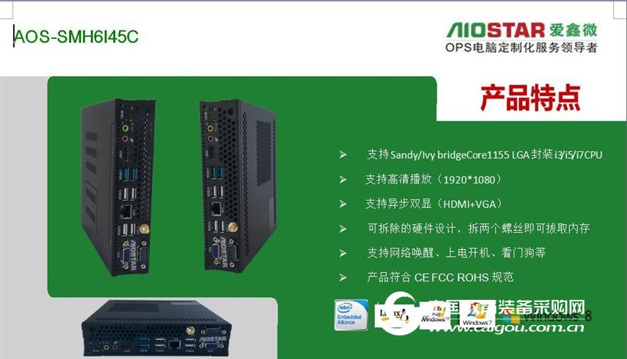 愛鑫微sandy  bridge core1155封裝/i3/i5/i7 支持高清播放 異步雙顯