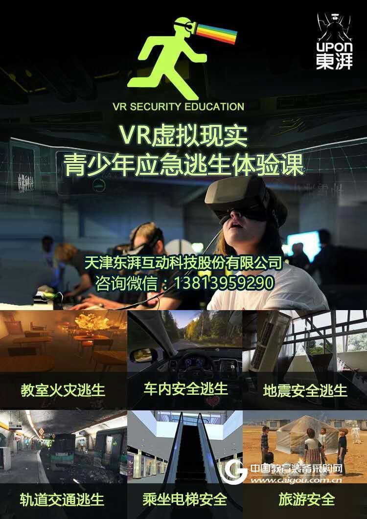 VR科普安全教育產品,地震、消防逃生