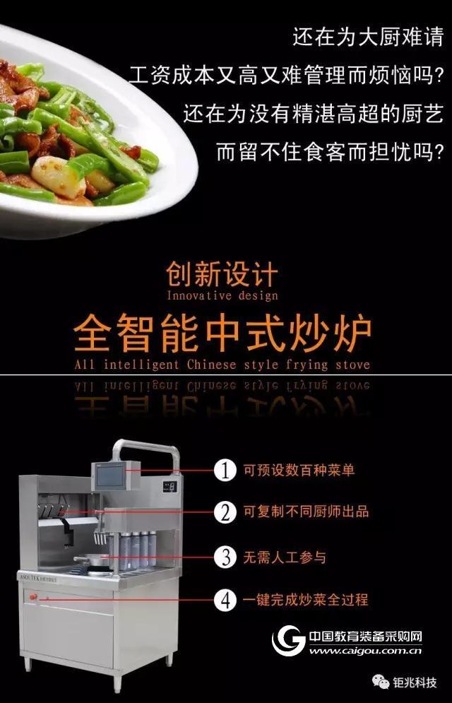 專業生產餐廳炒菜機器人廠家