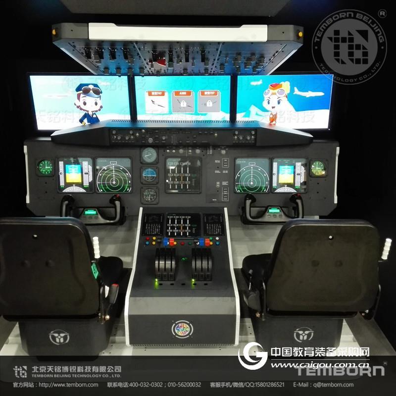 天銘科技-第二課堂-職業體驗設備-民航空乘職業體驗