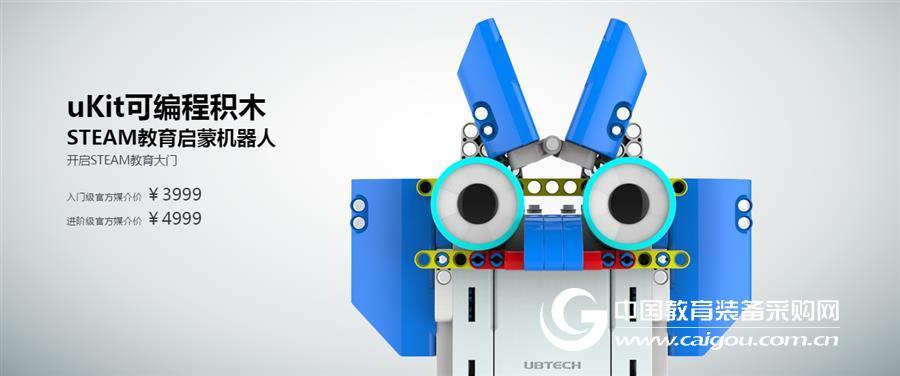 uKit 可編程積木機器人(初級版)