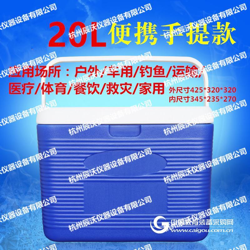 食品保温箱 食品低温冷藏箱 保热保温箱冷藏周转箱20l/20升