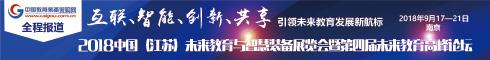 2018中国(江苏)未来教育与智慧装备展览会