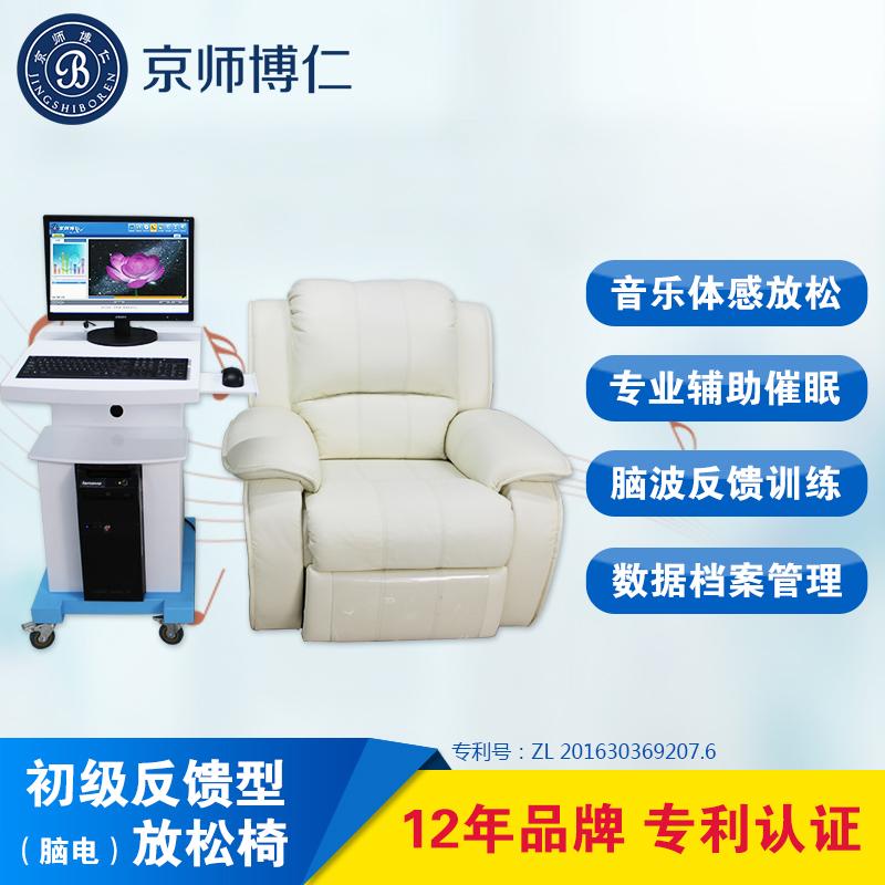 京師博仁心理減壓音樂放松椅廠家 智能反饋型音樂放松按摩椅 腦電版