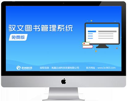 馭文免費版圖書管理系統 圖書借閱軟件