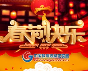 中国教育装备采购网祝您新年快乐