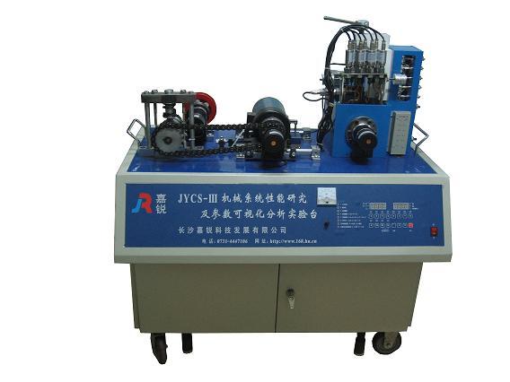 JYCS-Ⅲ型機械系統性能研究及參數可視化分析實驗臺