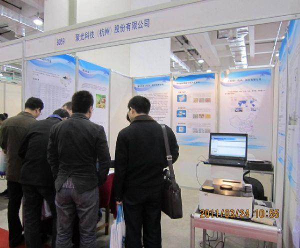 聚光科技参加第九届山东国际科学仪器及实验室装备展览会