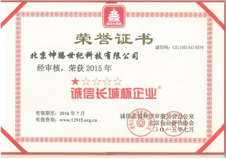 坤腾世纪喜获 2015年度诚信长城杯企业奖