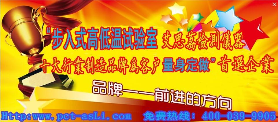 液体高低温老化试验箱天津 品牌 促销