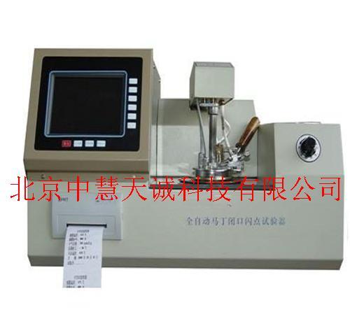 全自动马丁闭口闪点试验器 型号:SJDZ-261/D