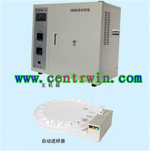 COD自动分析仪/在线COD分析仪 型号:SDLGC-1000