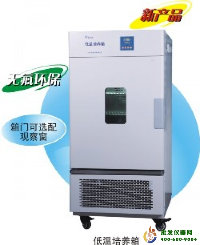 低温培养箱(无氟制冷) LRH-100CA