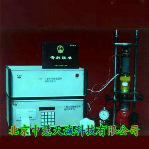 多功能电阻率自动测定仪(粉末和块状)特价 型号:MTGM-II