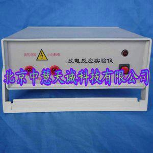 放电反应实验仪 型