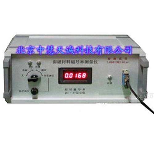 弱磁材料磁导率测量仪(通用型) 型号:HT-RCY-2