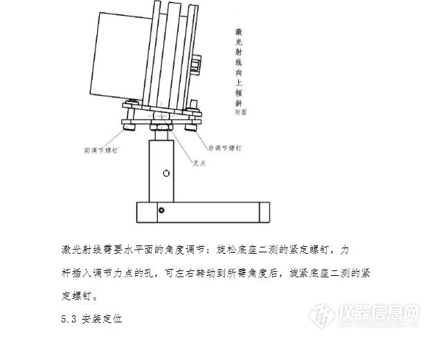 1 产品介绍 筱晓光子研发的专利产品,TO 型封装温控三维 调节激光器安装座是进行温度控制操作及安装调节发光角度的新功 能产品。适用于TO 型封装φ5.6mm 和φ9mm 等多种规格从低功率到高 功率的激光二极管安装座,可以独立控制激光二极管,使其可以和大 量的激光二极管兼容,包括所有的3 引脚A、B 和C 型激光二极管。 具有TEC 制冷组件和良好的本体散热功能,从而控制二极管的温度使 其稳定地工作。 安装座中的激光二极管可以迅速容易地更换。只需根据印上的引 脚分配将激光二极管插入插座