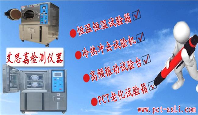 湖南邵阳恒定湿热试验机规格 HAST试验机