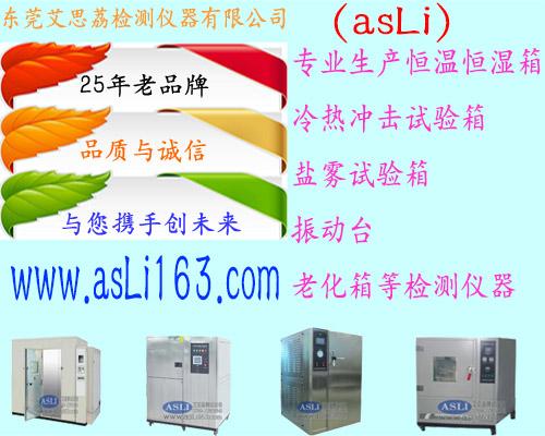 单点式稳定性试验箱图片 射的设备主要是哪几款? 产品更是畅销全国