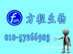 北京PPR人小反刍兽疫抗体ELISA试剂盒代测