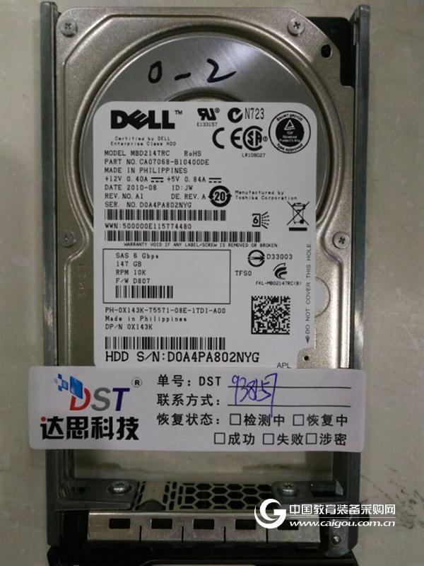 北京壹人壹本信息公司DELL数据恢复成功