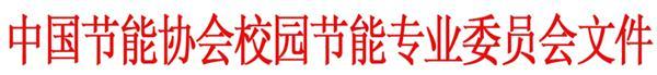 关于《中国校园节能环保成果展示会暨第二届中国校园节能环保创新论坛》参会事宜的通知
