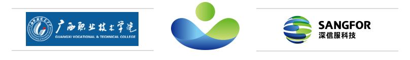 深信服与广西职业技术学院正式签署校企合作协议