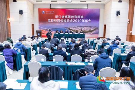 浙江省高教学会高校校园传媒分会2019年年会在浙江海洋大学召开