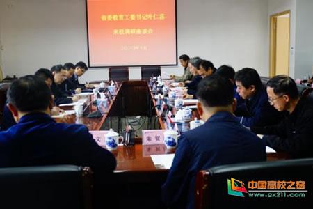 江西省委教育工委书记叶仁荪到景德镇学院调研指导工作