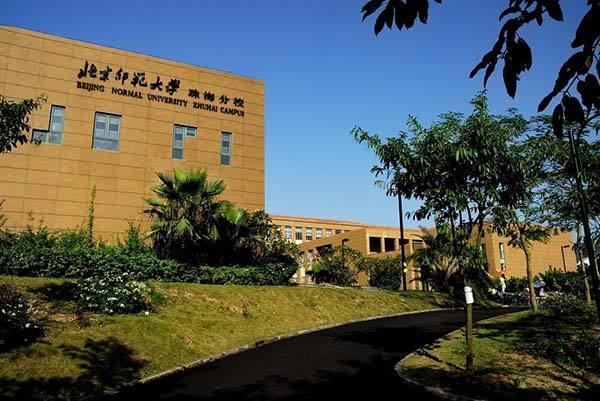 北师大:珠海校区建设为珠海分校学生深造提供更好的条件