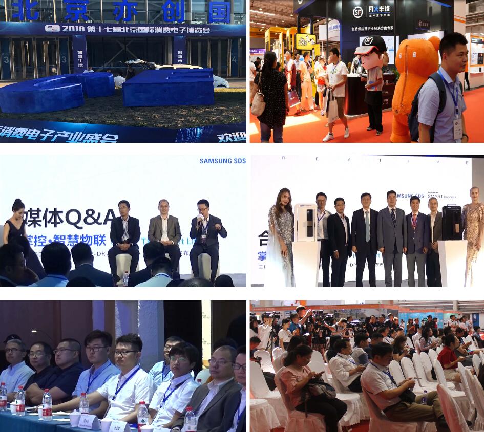 CEE2019北京国际消费电子展:十年磨一剑 助力中国智造