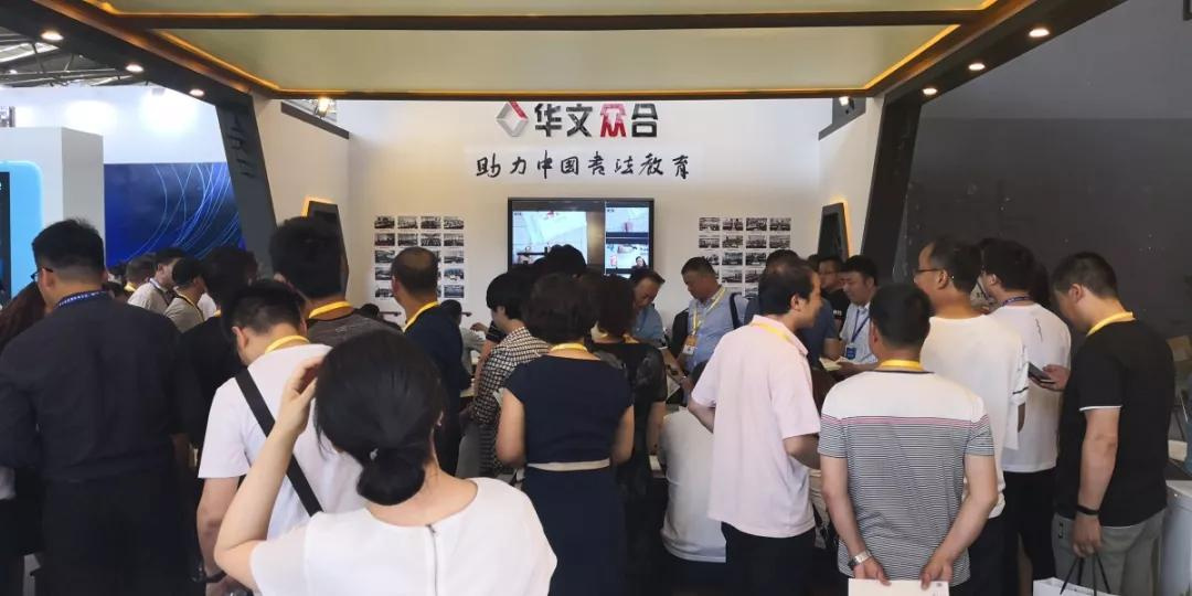 助力ag亚游集团书法教育 华文众合精彩亮相西部教育装备博览会